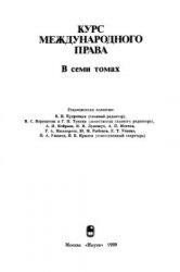 Книга Курс международного права. Том 3