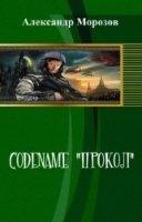 """Книга Codename """"Прокол"""""""