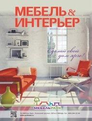 Журнал Мебель & интерьер №11 2014