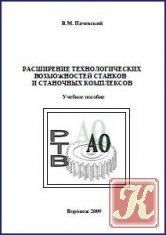 Книга Книга Расширение технологических возможностей станков и станочных комплексов
