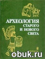 Археология Старого и Нового Света