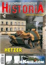 Журнал Technika Wojskowa Historia Numer Specjalny №2 2013