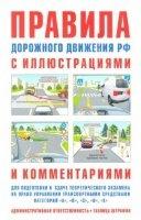 Книга Антонов В. Ю. - Правила дорожного движения с иллюстрациями и комментариями. Ответственность водителей (2013) rtf, fb2 19,41Мб