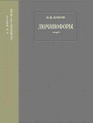 Книга Люминофоры
