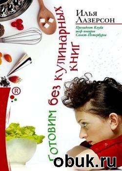 Книга Готовим без кулинарных книг