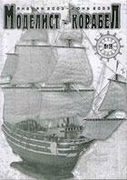 Книга Моделист-Корабел №19, 2003