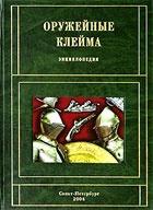 Книга Оружейные клейма. Энциклопедия