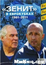 """""""Зенит"""" в еврокубках 1981 - 2011 гг"""