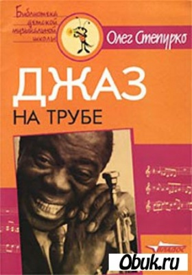 Книга Джаз на трубе