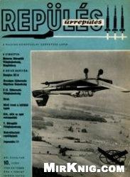 Журнал Repules urrepules №10 1968