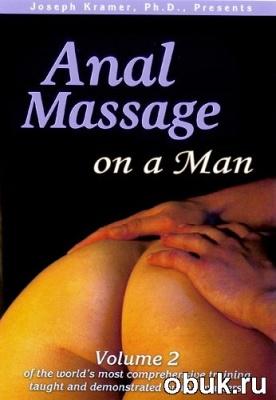 Книга Анальный массаж для мужчин / Anal Massage on a Man (2007) DVDRip