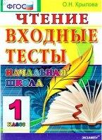 Книга Чтение:  входные тесты. 1 класс pdf 40,8Мб