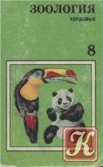 Книга Зоология. Хордовые. Учебник для 8 класса