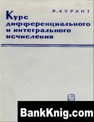 Курс Дифференциального исчисления Т. 1, 2 djvu  11,05Мб