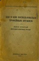 Книга Как в бою воспользоваться трофейным оружием pdf 3,94Мб