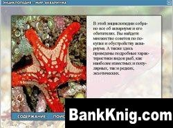 Аудиокнига Мир аквариума. Энциклопедия mdf 6,35Мб