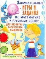 Книга Занимательные игры и задания по математике и русскому языку для развития логического мышления jpg 59,42Мб