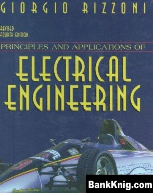 Книга Principles and Applications of Electrical Engineering pdf 8,28Мб
