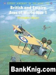 Книга British and Empire Aces of World War 1 pdf 47,7Мб