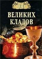 Книга 100 великих кладов djvu 33,53Мб