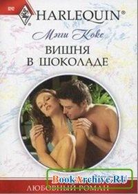 Книга Вишня в шоколаде.