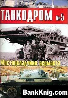 Журнал Танкодром № 5 rar 11,5Мб