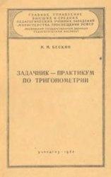 Книга Задачник-практикум по тригонометрии