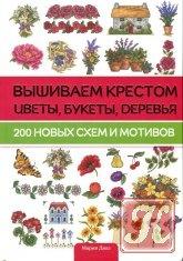 Книга Вышиваем крестом цветы, букеты, деревья. 200 новых схем и мотивов.