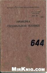 Книга Проверка специальной техники
