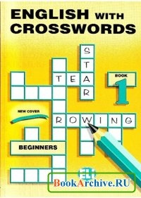 Книга English With Crosswords 1, 2, 3.