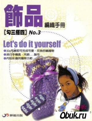 Книга Let's do it yourself №3