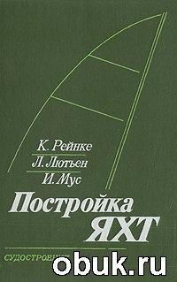 Книга Постройка яхт