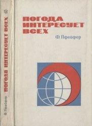 Книга Погода интересует всех