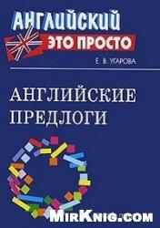 Книга Английские предлоги: Краткий справочник