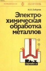 Книга Электрохимическая обработка металлов
