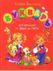 Книга Букварь для малышей от 2 до 5 лет