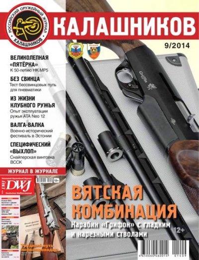 Книга Журнал: Калашников №9 (сентябрь 2014)