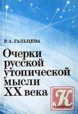 Книга Очерки русской утопической мысли XX века