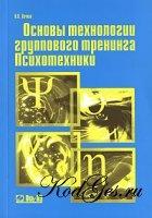 Книга Основы технологии группового тренинга
