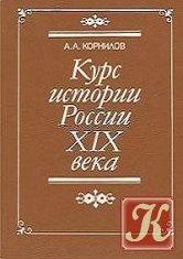 Книга Курс истории России XIX века