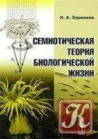Книга Семиотическая теория биологической жизни
