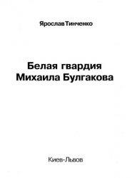 Белая гвардия Михаила Булгакова