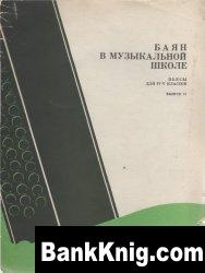 Книга Баян в музыкальной школе