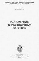 Книга Разложения вероятностных законов