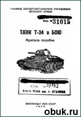 Книга Танк Т-34 в бою. Краткое пособие