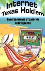 Книга Интернет Техасский Холдем. Выигрышные стратегии в Интернете