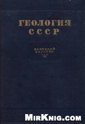 Книга Геология СССР. Том 7. Донецкий бассейн.