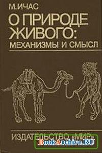 Книга О природе живого: механизмы и смысл.