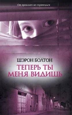 Книга Шэрон Болтон Теперь ты меня видишь