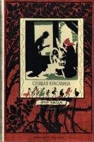 Книга Рэкхем А. - Спящая красавица. Фантазия на тему сказок Ш.Перро и бр. Гримм